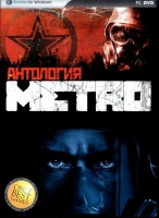 Антология Metro (русская версия)