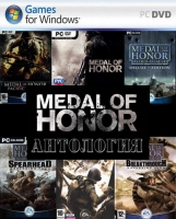 Антология Medal of Honor (русская версия)