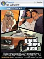 Антология GRAND THEFT AUTO