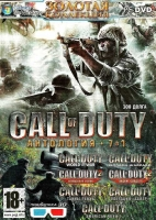 Антология Call of Duty (7в1)